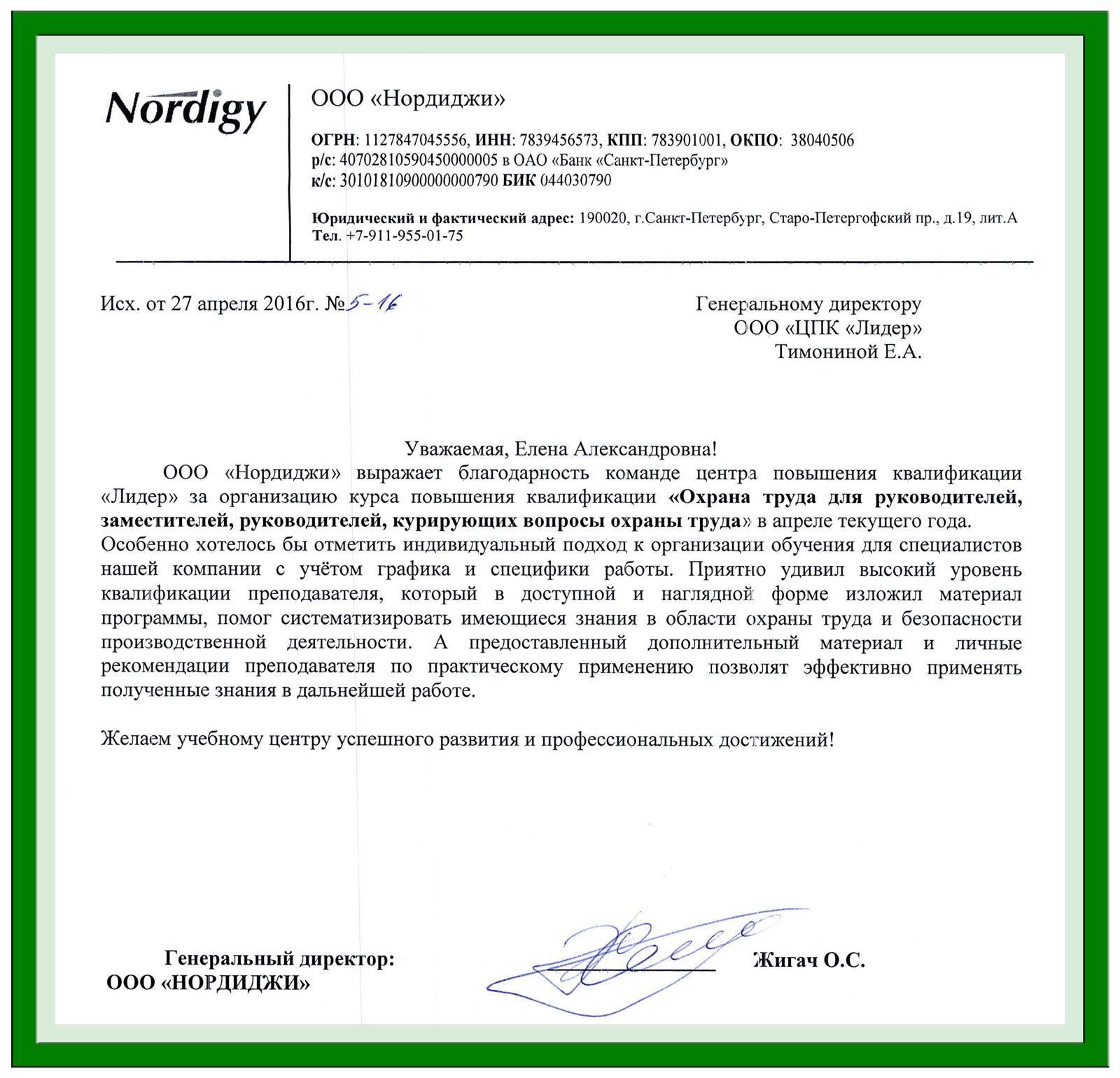 """Письмо с благодарностью от ООО """"Нордиджи"""""""